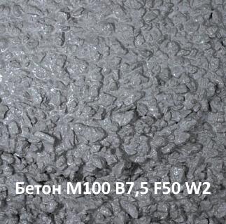 купить бетон м100 в7 5
