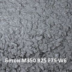 Купить бетон w6 технология укладки бетонная смесь